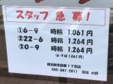 セブン‐イレブン 横浜新吉田東1丁目店