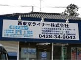 西東京ライナー 株式会社
