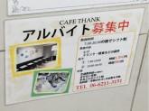 Cafe Thank(カフェサンク)