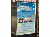 ENEOS 共栄石油(株) 小川町SS