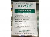 紀ノ国屋アントレ 武蔵小杉駅店