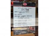 シアトルズベストコーヒー APAヴィラ京都駅前店