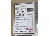 Honeys(ハニーズ)住之江店
