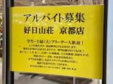 好日山荘 京都店