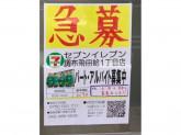 セブン-イレブン 調布飛田給1丁目店