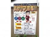 かつさとJr. MEGAドン・キホーテ豊橋店