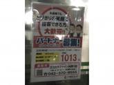 ヘルスケアセイジョー 矢野口店