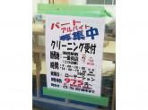 ホワイト急便 池田駅前一番街店