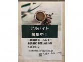 Cafe Time (カフェタイム)