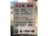 喜八洲総本舗 阪急十三駅構内店