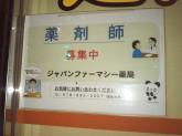 ジャパンファーマシー 府庁前店
