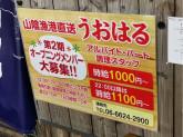 山陰漁港直送うおはる 阿倍野店