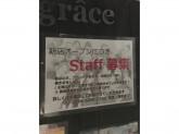 グラース (grace) 武庫之荘店