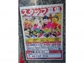 牛繁 新宿2号店