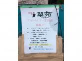 焼肉 翠苑(すいえん) 馬事公苑店