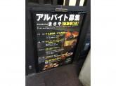 まさや 阪急塚口店
