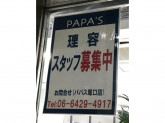 PAPA'S 塚口店