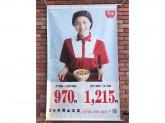 すき家 26号堺山本店