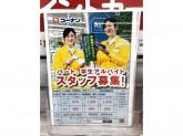 ホームセンターコーナン 堺高須店