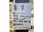 おむすび重吉 国分寺西武コンコース店