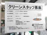 株式会社マインドサービス(コープデイズ相生店)