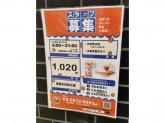 サンマルクカフェ 浅草EKIMISE店