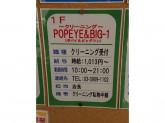 POPEYE&BIG1(ポパイ&ビッグワン) ビビオ店