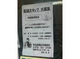 毎日新聞 桜井販売所