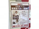 クイックカットBB イオン北浦和店
