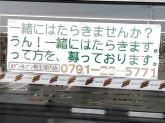 セブン-イレブン 相生垣内店