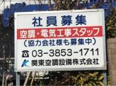 関東空調設備株式会社