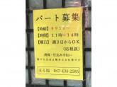 まる福 船橋加賀屋支店