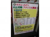セブン-イレブン 葛飾東四つ木3丁目店