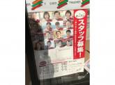 セブン-イレブン 名古屋星が丘駅前店