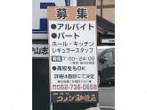コメダ珈琲店 守山志段味店