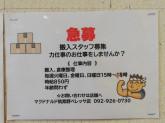 マクドナルド 筑紫野ベレッサ店