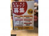 サンエトワール津田店