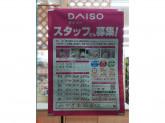 ザ・ダイソー みやぎ生協岩切店