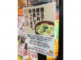 炭焼親子丼の店 鶏玉 天五店