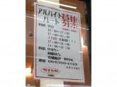 坂井珈琲 天神橋店