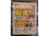 PeTeMo(ペテモ) 立川店