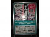 香の川製麺 守口大日店