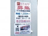 山文商事(株) 三軒茶屋SS