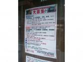 モリタ屋 クオリティフードマーケット 本店