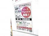 満マル 東梅田店