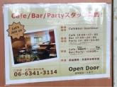 貸切パーティスペース&バー OPEN DOOR(オープンドア) 大阪梅田店