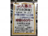 岩田食品株式会社 ヤマナカ 富士見台フランテ店
