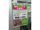 ジョイフル本田 瑞穂店 ガーデンセンター