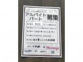 Honeys(ハニーズ) 赤穂店