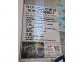 (株)大滝 千石店